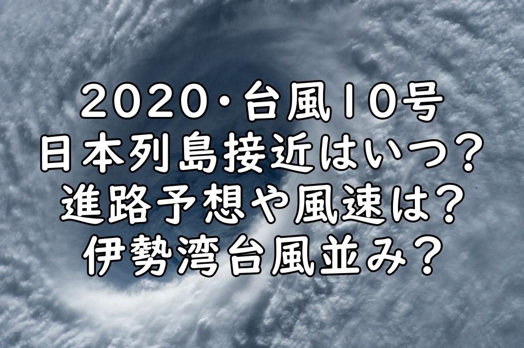 2020 台風10号 進路予想 画像