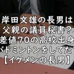 岸田文雄 長男 画像