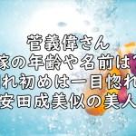 菅義偉 嫁 年齢 画像