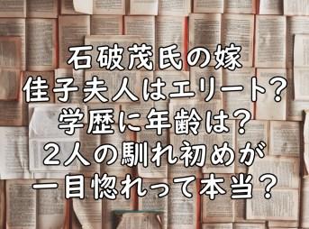 石破茂 嫁 学歴 画像