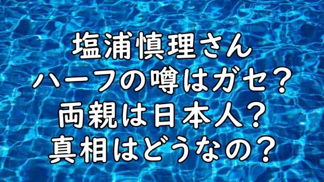 塩浦慎理 ハーフ 画像