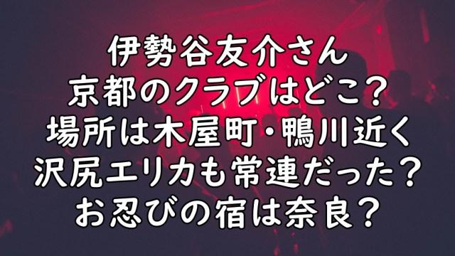 伊勢谷友介 京都クラブ どこ 画像