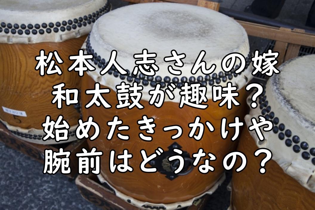 松本人志 嫁 和太鼓 画像