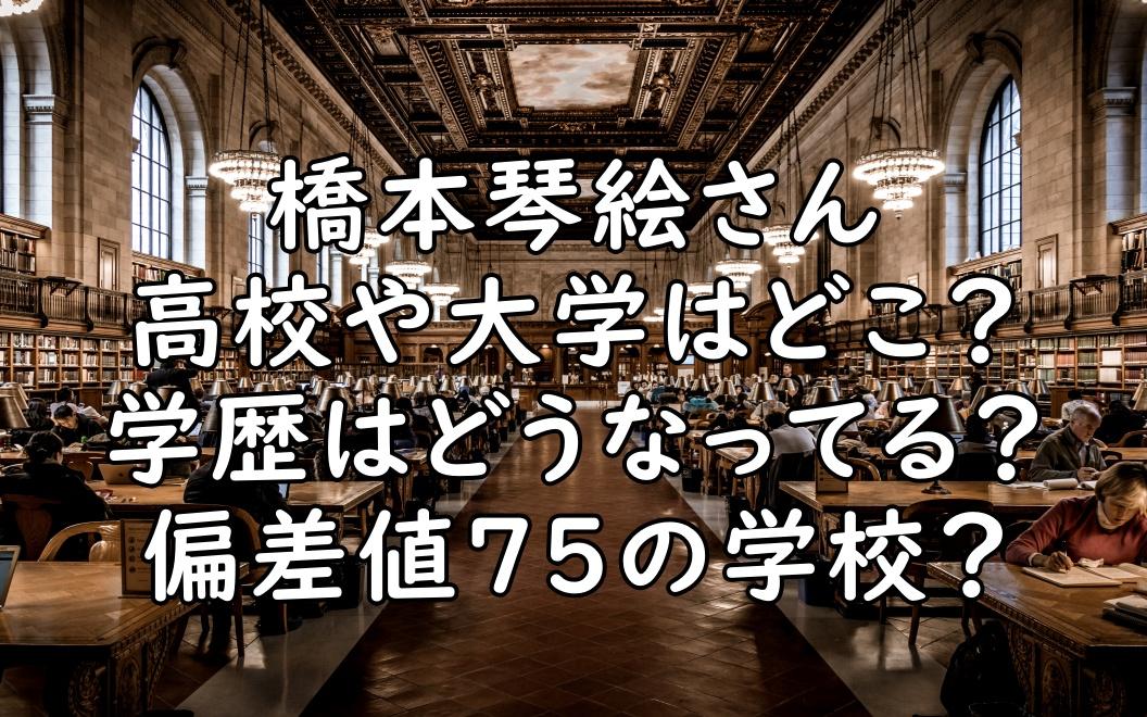 橋本琴絵 高校 大学 学歴 画像