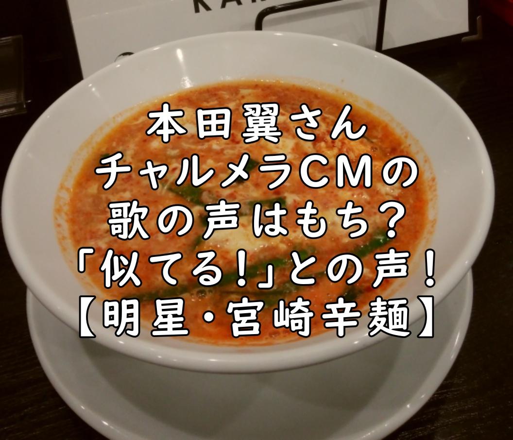 本田翼 チャルメラCM もち 画像