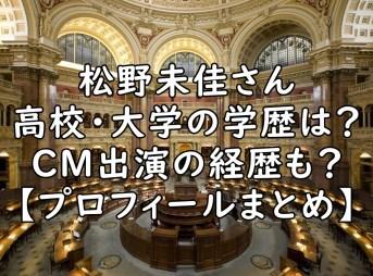松野未佳 学歴 高校 大学 経歴 彼氏 画像