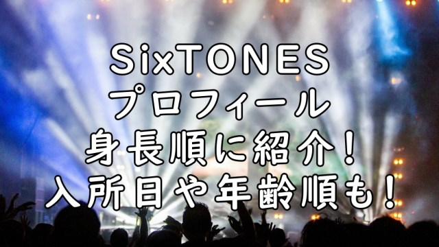 SixTONES プロフィール 身長順 入所日 年齢順 メンバーカラー 画像