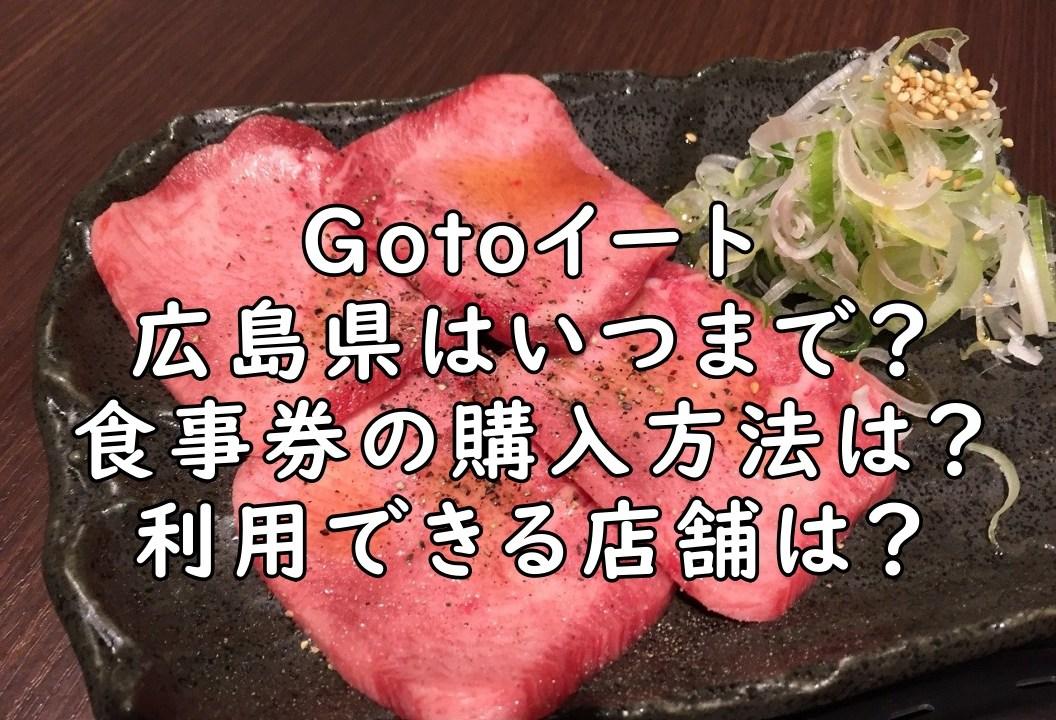 GotoEat(イート) 広島県 いつまで 食事券 申し込み 購入方法 利用店舗 対象店舗 予約サイト 焼肉 画像