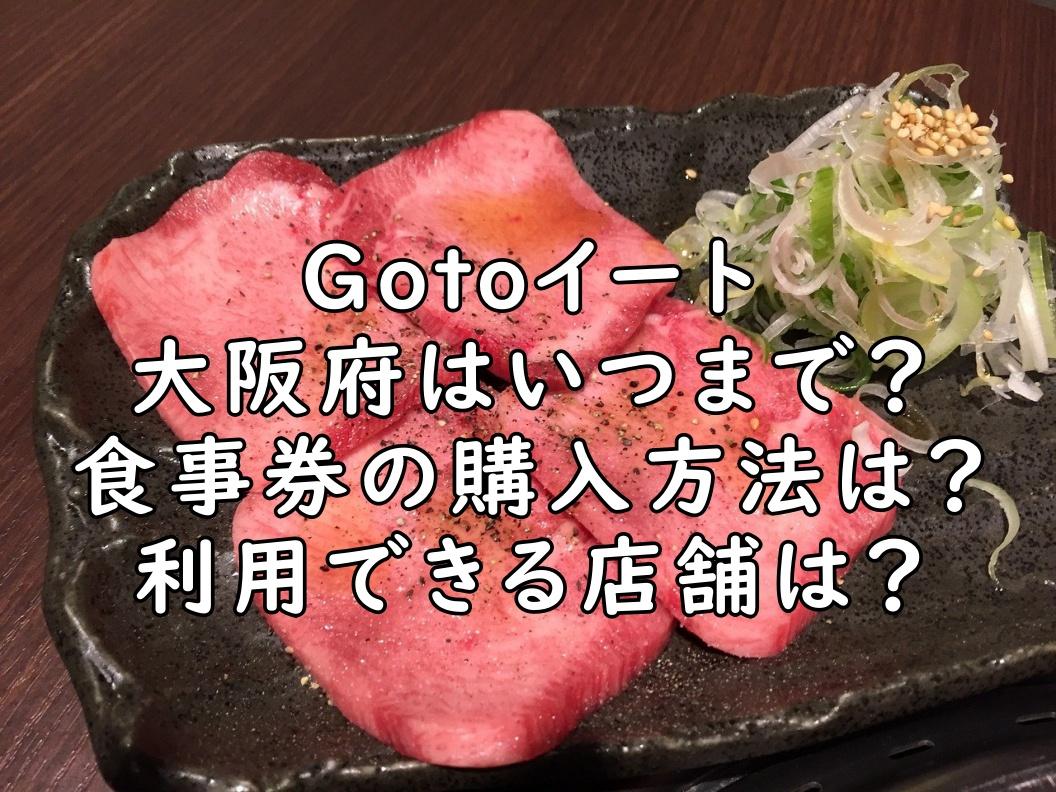 GotoEat(イート) 大阪府 いつまで 食事券 申し込み 購入方法 利用店舗 対象店舗 予約サイト 焼肉 画像