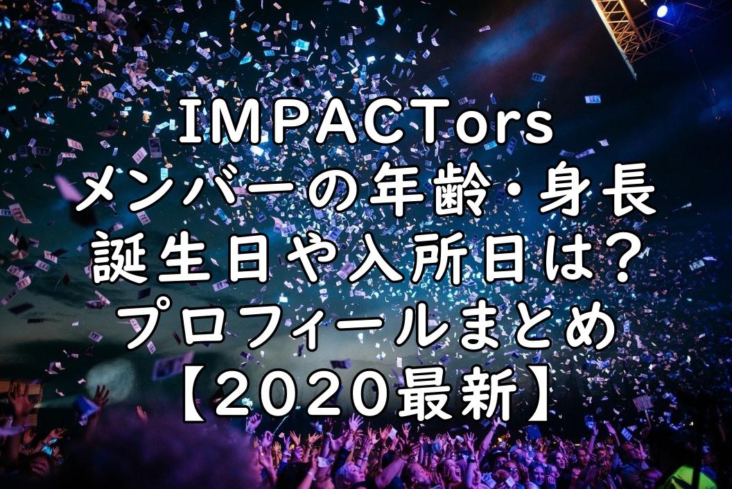 IMPACTors メンバー プロフィール 年齢 身長 身長順 プロフィール インパクターズ 画像