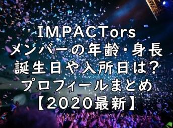 IMPACTors メンバー 年齢 身長 身長順 プロフィール インパクターズ 画像