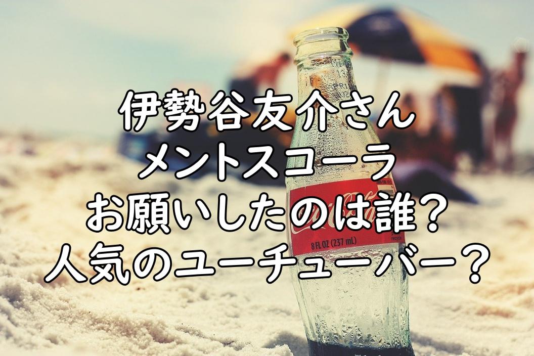 伊勢谷友介 メントスコーラ 誰 画像