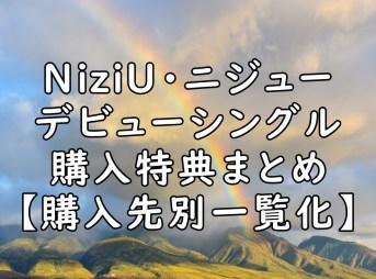 NiziU ニジュー デビューシングル 購入特典 画像