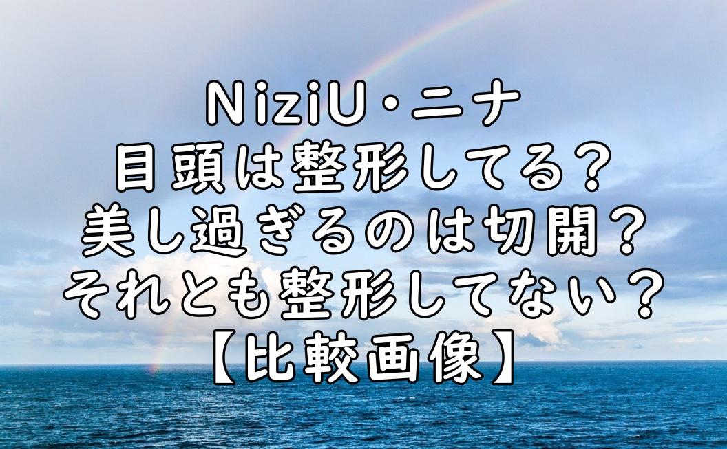NiziU ニジュー ニナ 目頭 整形 切開 画像