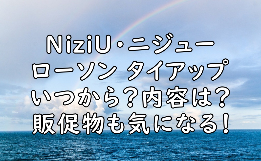 NiziU ローソン タイアップ 画像