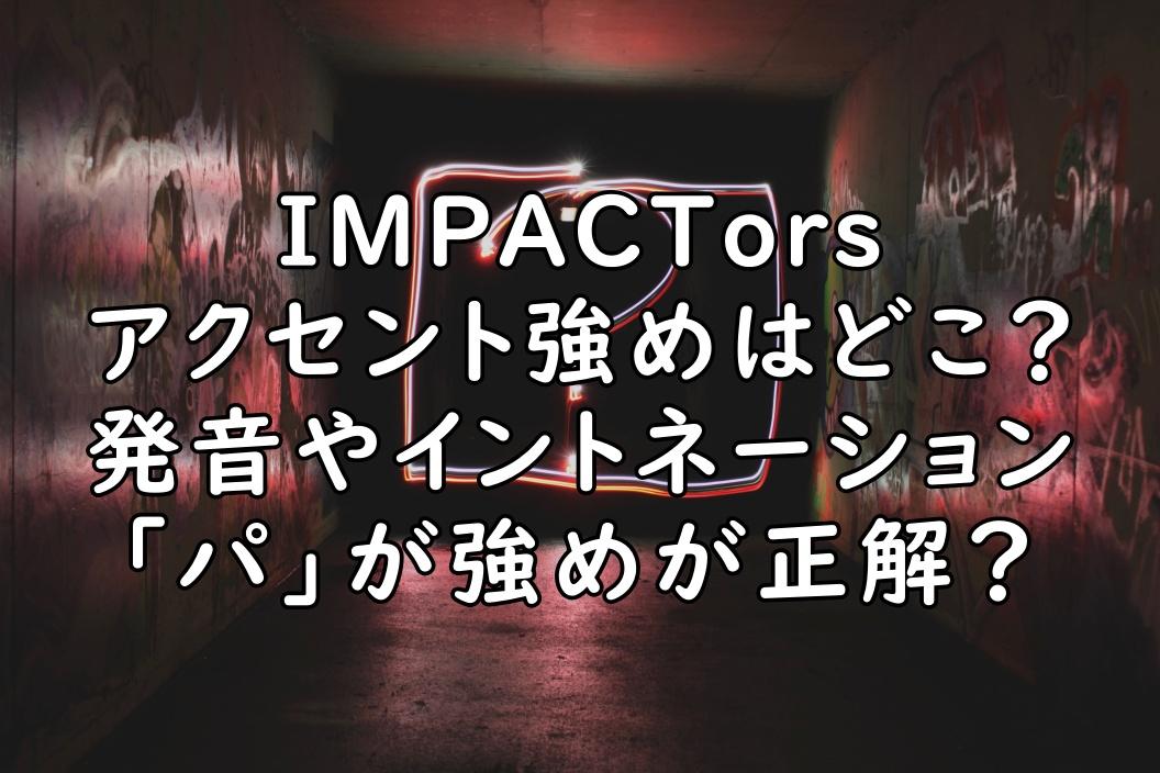 ジャニーズJr IMPACTors インパクターズ 発音 アクセント イントネーション 画像