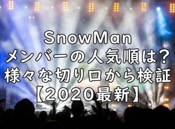 SnowMan 人気順 最新 2020 スノーマン 画像
