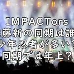 IMPACTors 佐藤新 同期 誰 画像