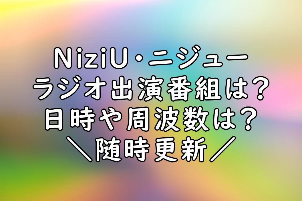 NiziU ラジオ 出演 番組 ニジュー 画像