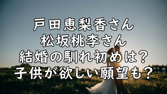 戸田恵梨香 松坂桃李 馴れ初め 結婚 出会い 画像