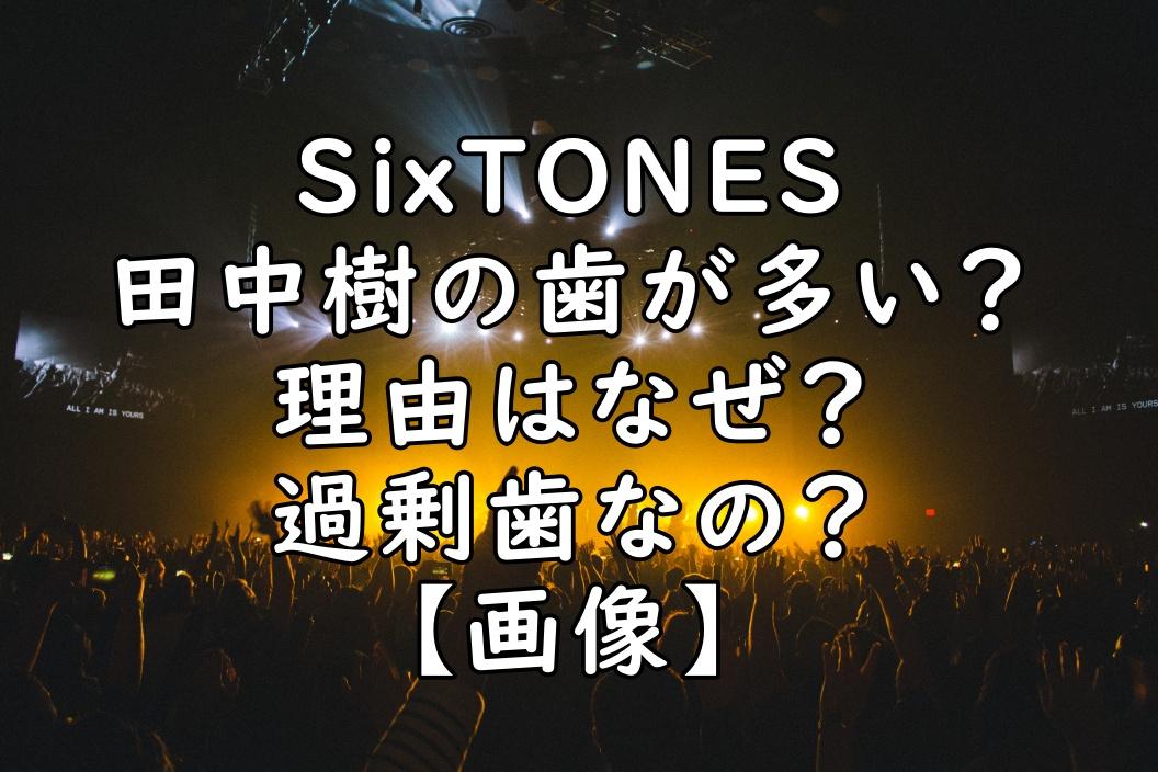 田中樹 歯 多い SixTONES 画像