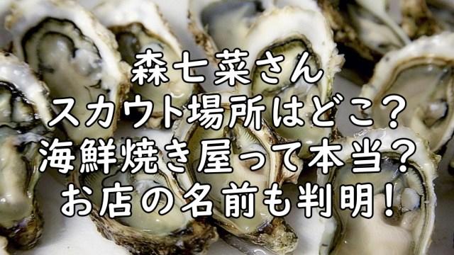 森七菜 スカウト 場所 店