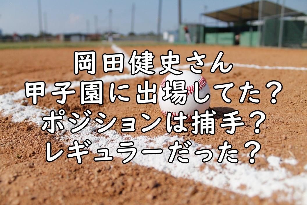 岡田健史 野球 甲子園 ポジション レギュラー 画像