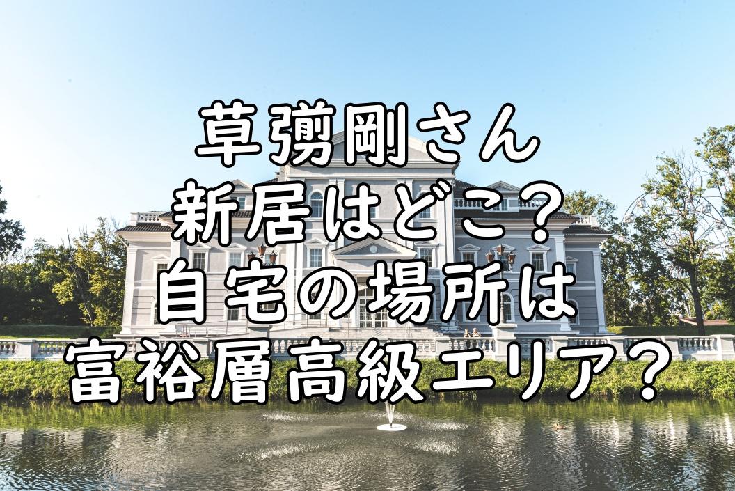 草彅剛 新居 自宅 豪邸 どこ 画像