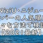NiziU 人気順 最新 メンバー ニジュー 2021 画像