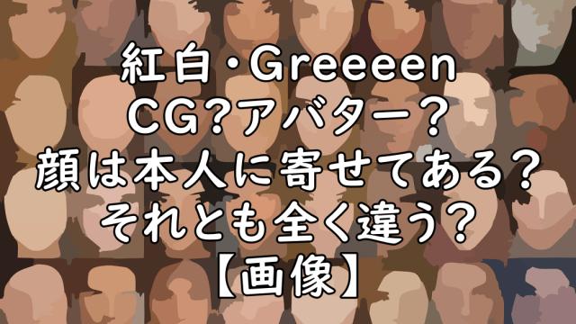 紅白 Greeeen CG アバター 画像