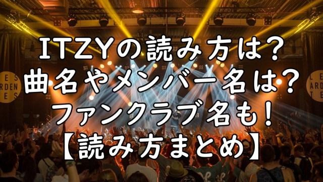 ITZY 読み方 曲名 メンバー名 画像