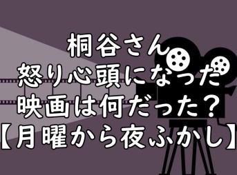 桐谷さん 映画 日本映画 何 画像