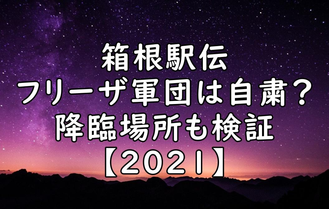 箱根駅伝 フリーザ 自粛 2021 場所 画像