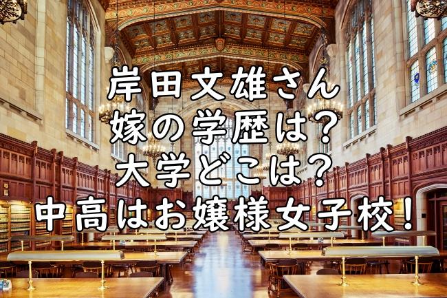 岸田文雄 嫁 学歴 大学
