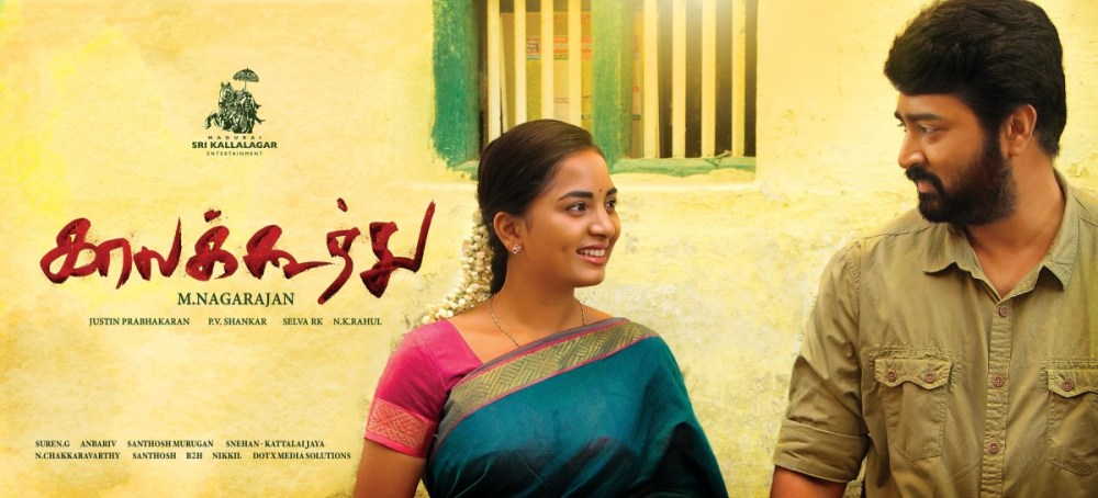 kaalakkoothu-tamil-movie-official-teaser