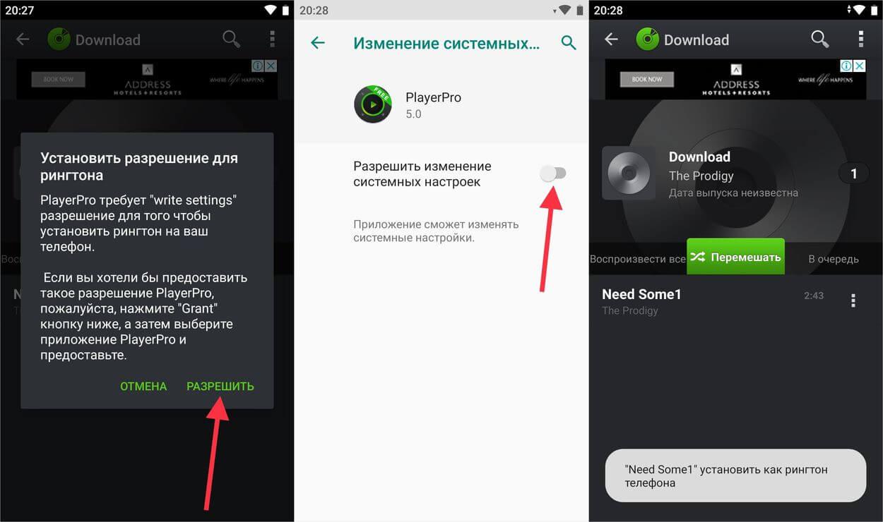 PlayPro жүйесінің параметрлерін өзгертуге рұқсат етіңіз
