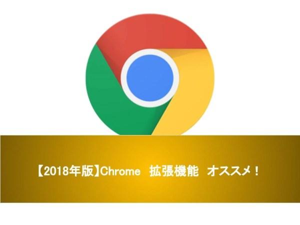Chrome拡張機能 オススメ19選! 2018年版