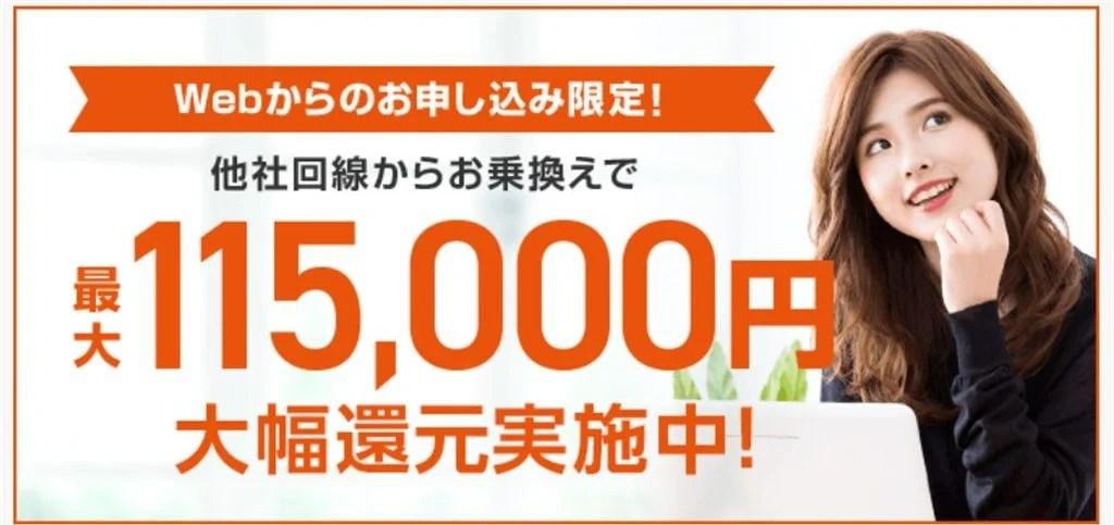 auひかり115000円還元