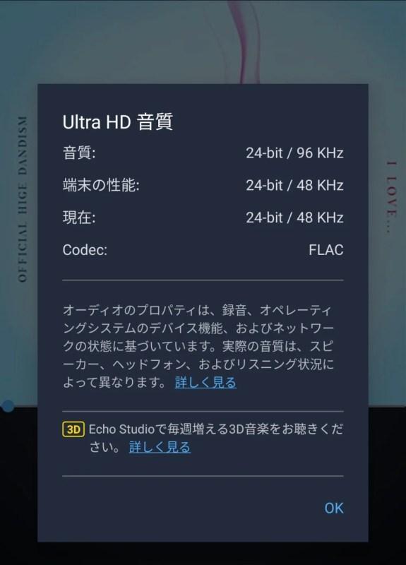 ULTRA HD 音質 説明