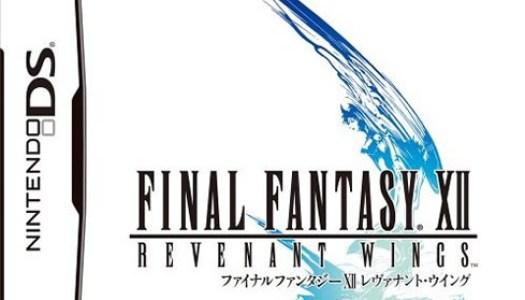 FFXII: Revenant Wings Japanese Boxart