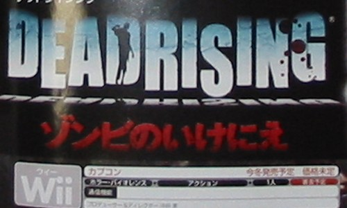 Dead Rising Wii Scans
