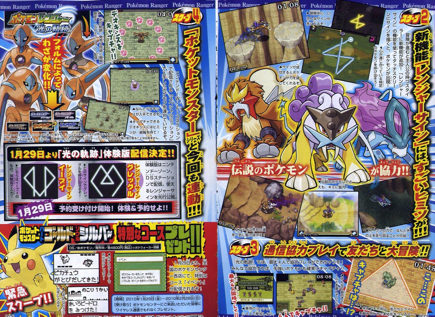 Pokemon ranger tracks of light to be released in japan march 6 the latest issue of corocoro magazine has revealed a new pokemon ranger game subtitled tracks of light aloadofball Gallery