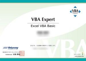 VBA認定証