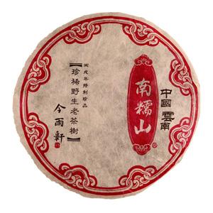 2006_Jin_Yu_Xuan_Nan_Nuo_Mountain_Black_Puer_Tea_Cake_med