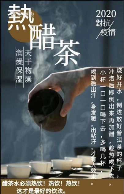 rice vinegar puer