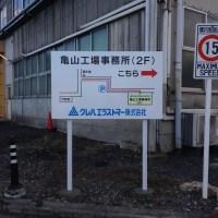 クレハエラストマー亀山工場
