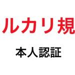 メルカリ規制 ビジネステンプレ 12月 生年月日 本人情報登録