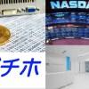 ビットコイン チャート下落 長期ホールド 今後 ファンダメンタル