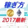 ビットコイン下落アルトコイン高騰!2017最新の稼ぎ方のコツ
