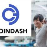 仮想通貨 CDT CoinDash コインダッシュ  3つの特徴